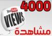 4000مشاهدة حقيقية على اليوتوب