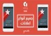 وضع إعلانات أدموب admob على تطبيقك لتربح منه ب 5 دولار فقط