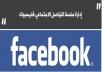 إدارة منصة التواصل الاجتماعي فايسبوك