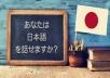 دروس اللغة اليابانية .