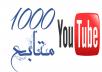 اقدم لك 1000 متابع حقيقي على حسابك يوتيوب $5 فقط