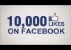 اجلب لك 10000 لايك لصفحتك على الفيسبوك في اقل من 24 ساعة