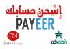 اشحن حسابك بنك PAYEER ADVCASH PM