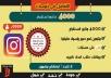 4000 متابع عربي خليجي حقيقي ومتفاعل بـ 5$
