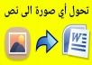 تحويل النصوص المكتوبة بخط اليد إلى word عربي