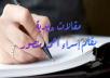 كتابة مقالات حصرية متوافقة مع السيو