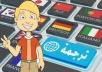 ترجمة 1500 كلمة من اللغة الانجليزية الى العربية والعكس هدية لاول 10 مشتريين