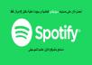 حسابات Spotify العالمية بجودة عالية مقابل 5 دولار فقط وحساب أخر مجاني كهدية..استمتع معنا