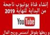 انشاء قناة يوتيوب مع ربطه بادسنس
