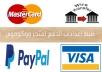 ضبط إعدادات الدفع لمتجر ووكومرس Woocommerce