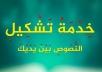 تشكيل 700 كلمة عربية تشكيلًا كاملًا