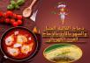 طريقة عمل دجاج الفاليه مع الأرز بزجاج الفرن الكهربائي بملف pdf