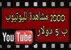 2000 مشاهدة لليوتيوب ب 5 دولار