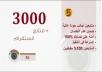 3000 متابع على الانستقرام عربي حقيقي