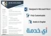 تصميم سيره ذاتيه ب اللغه العربيه او الانجليزيه بشكل منسق و احترافي الاثنين ب 5$