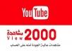 2200 مشاهدة يوتيوب حقيقية امنة