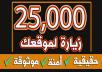 25 000 زيارة حقيقية وأمنه لموقعك لتحسين موقعك بمحركات البحث