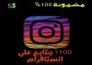 1000 مشترك لحسابك على الأنستغرام عرب حقيقين ومتفاعلين