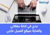 كتابة مقالات حصرية للمدونات و المواقع باللغة العربية.