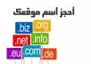 إحجز نطاقك .COM .NET .ORG بسعر 5 دولار لمدة سنة كاملة