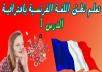 اعطيك دورة تعليم اللغة الفرنسية