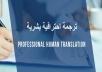 الترجمة من الإنجليزية للعربيه والعكس