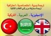 ترجمة: عربي تركي  انجليزي