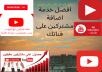 إضافة 50 مشترك أمريكي اوعربي لقناتك على اليوتيوب في ساعة واحدة