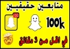 100 متابع سناب شات عرب حقيقي