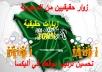 3000 زائر من السعودية لموقعك زوار سعوديين زيارات حقيقية %100