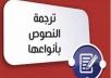 ترجمة اي شيئ تريدة وبلغة التي تريدهاا ترجمة حرفية