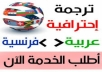 سوف اقوم بالترجمة من اللغة العربية الى اللغة الفرنسية