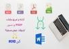 كتابة و تفريغ بالعربي و الفرنسي و الإنجليزي على الوورد