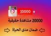 20000 مشاهدة حقيقية على الانستغرام سريعه وبجوده عالية   100 لايك هدية