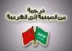 الترجمة من اللغة الصينية الى اللغة العربية والعكس