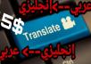 ترجمة المقالات و النصوص بكل احترافية و دقة في اقصر وقت ممكن