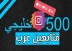 500متابع انستغرام عربي خليجي