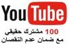سوف اقدم لك 100مشترك يوتيوب حقيقي
