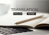 ترجمة أي مستند من اللغة الإنجليزية إلي اللغة العربية و العكس