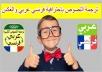 ترجمة أي نص من العربية للفرنسية أو العكس