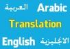 ترجم اللفة العربية الي الانجليزي او العكس ب احترفيه ولا يوجد سطور محدد الكلمات لا نهائيه