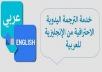 ترجمة يدوية  إنجليزية عربية  موثوقة واحترافية  700 كلمة=5$
