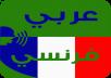 ترجمة من الفرنسية الى اللغة العربية