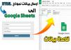 ارسال بيانات نموذج HTML الي ملف google sheets