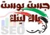 مقال ترويجي [جيست بوست و باك لينك] في أكبر مواقع الكويت [ Guest Post   Do follow Backlink ]