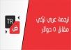 ترجمة يدوية من اللغة التركية للعربية