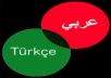 الترجمة من والى اللغة التركية ترجمة يدوية دقيقة سليمة الصياغة