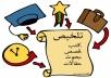 تلخيص الكتب و القصص و المقالات باللغة العربية
