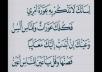 كتابة قصدة شعرية عن اى موضوع تريده بالعامية او باللغة العربية