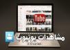زيادة 2500 مشاهدة يوتيوب